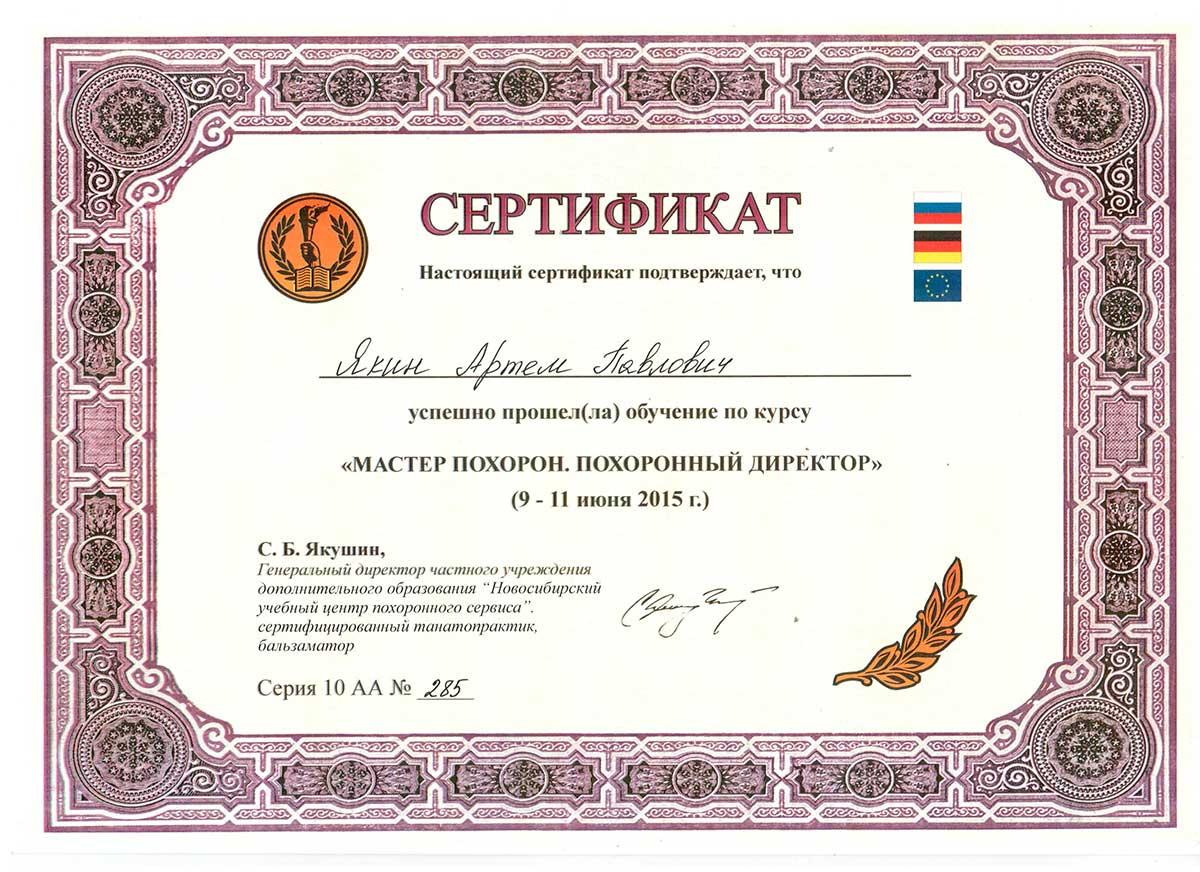 sertifika5t
